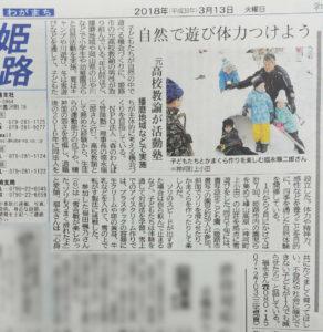 3月13日(火)神戸新聞朝刊姫路版