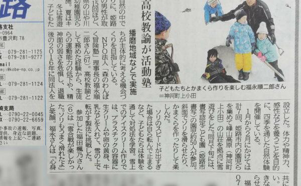 3月13日神戸新聞姫路版朝刊